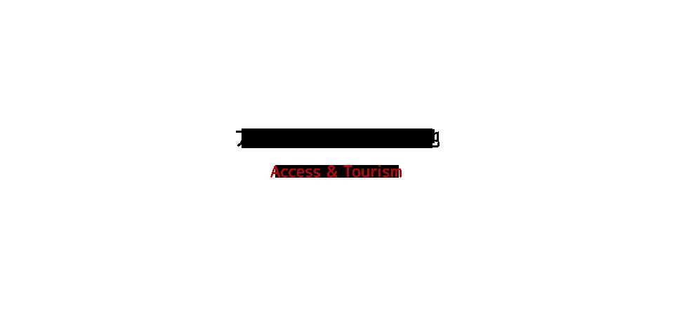 アクセス&近隣観光地